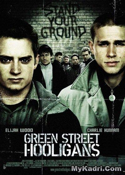 მწვანე ქუჩის ხულიგნები 1