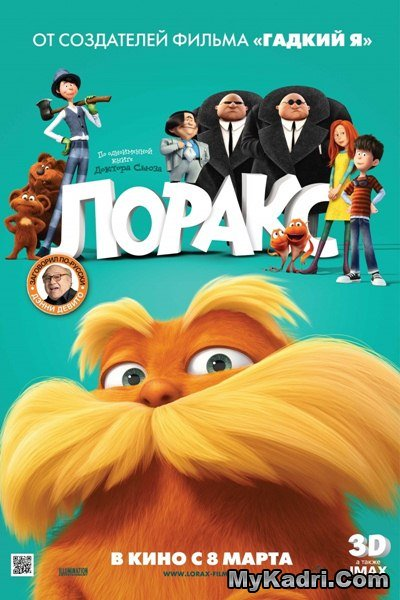 Download Movie ლორაქსი / Dr. Seuss' The Lorax