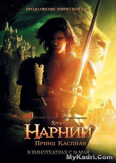 ნარნიის ქრონიკები – პრინცი კასპიანი / The Chronicles of Narnia - Prince Caspian