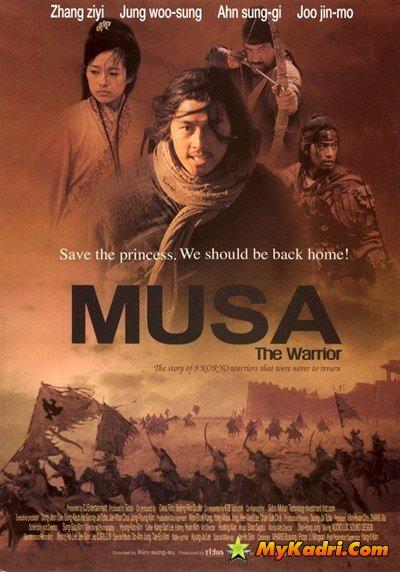 მეომარი / Musa