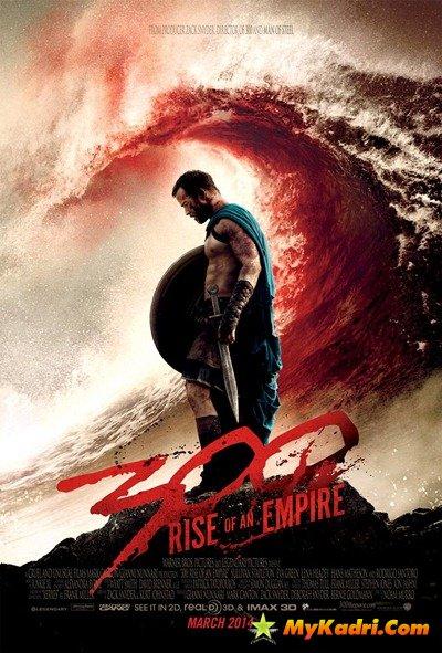 300 სპარტელი - იმპერიის აყავავება / 300 - rise of an empire