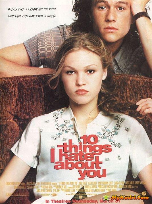 ჩემი სიძულვილის 10 მიზეზი / 10 Things I Hate About You