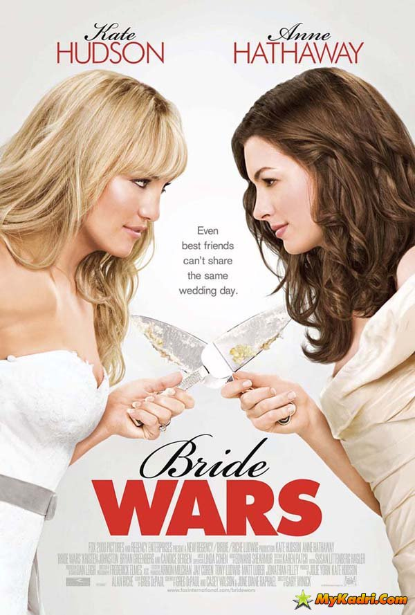 პატარძლების ომი / Bride Wars