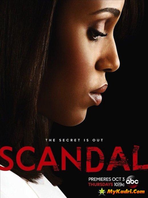 სკანდალი - სეზონი 2 / Scandal - Season 2