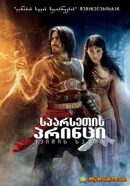 სპარსეთის პრინცი დროის ქვიშები / Prince of Persia The Sands of Time