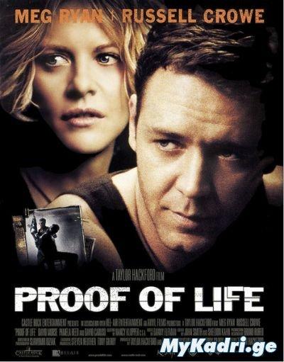 ცხოვრების მტკიცებულება / Proof of Life / დაამტკიცე რომ ცოცხალი ხარ