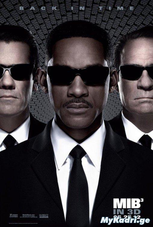 ადამიანები შავებში 3 / Men in Black 3