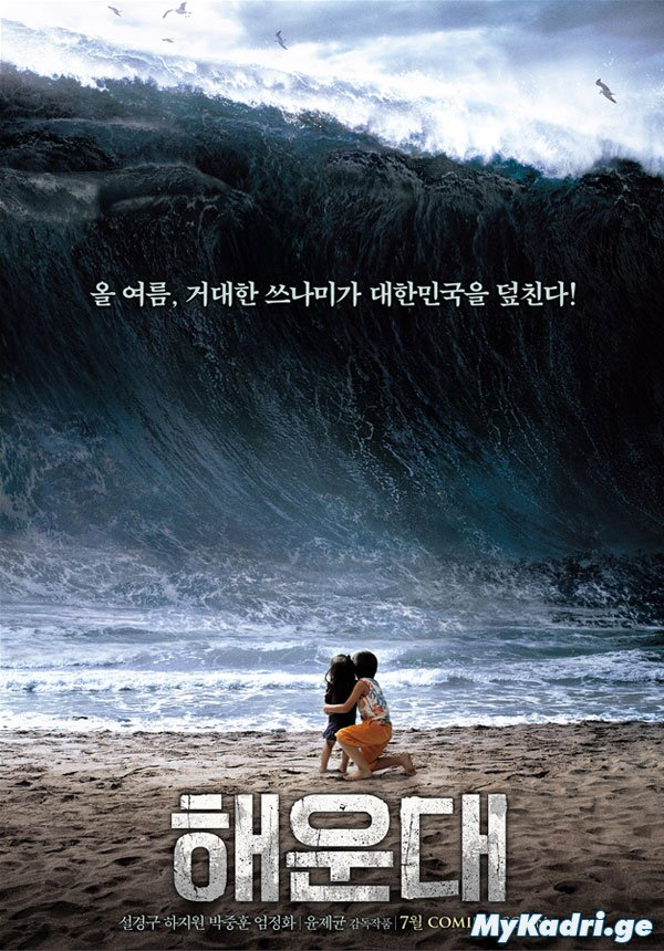 ცუნამი / Haeundae