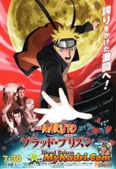 ნარუტო ფილმი 5 სისხლიანი ციხე / Naruto Shippuuden Movie 5: Blood Prison