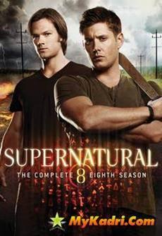 ზებუნებრივი სეზონი 8 / Supernatural Season 8 ქართულად