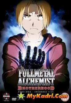 ალქიმიკოსების საძმო / Fullmetal Alchemist: Brotherhood