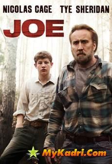 ჯო, Joe