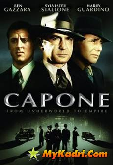 კაპონე, Capone