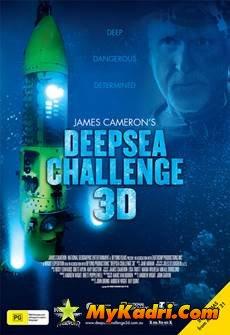 წყალქვეშა მოგზაურობა 3D, Deepsea Challenge 3D