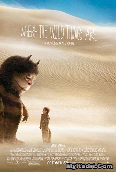 იქ სადაც მონსტრები ცხოვრობენ / Where the Wild Things Are