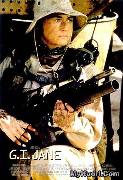 ჯარისკაცი ჯეინი / G.I. Jane