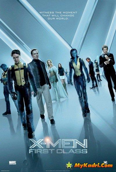 ადამიანები Х პირველი კლასი / X-Men: First Class