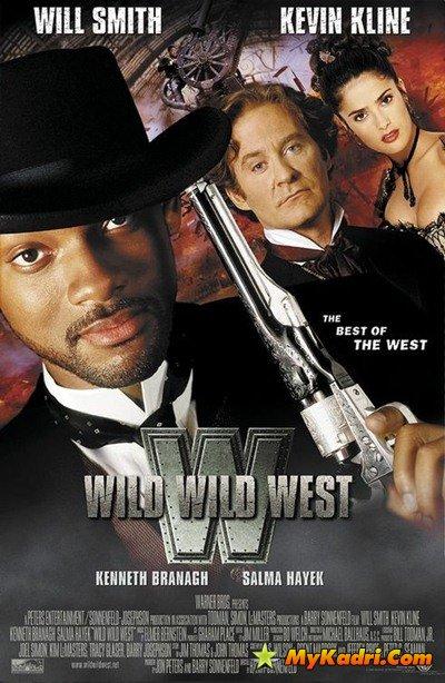 ველური ველური დასავლეთი / Wild Wild West