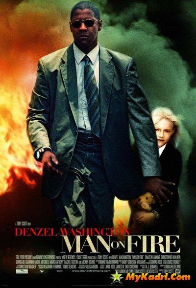 განრისხებული კაცი / Man on Fire
