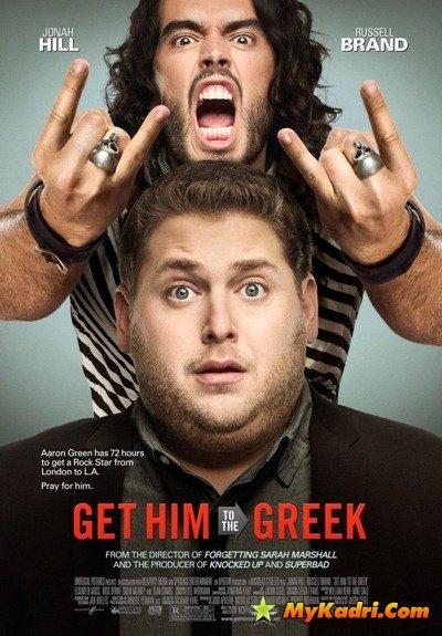 გაქცევა ვეგასიდან / Get Him to the Greek