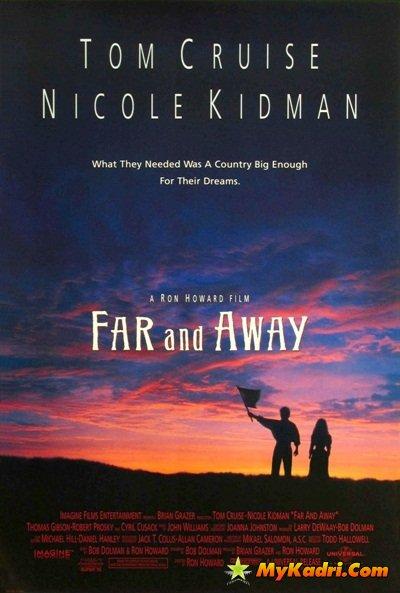 შორს / Far and Away