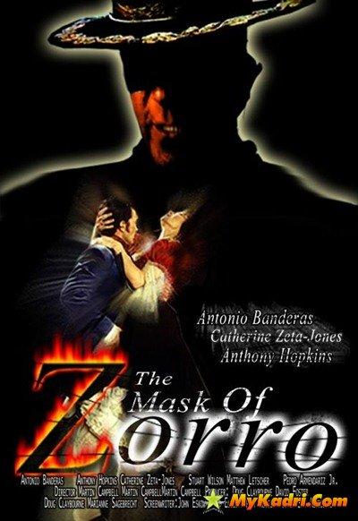 ზოროს ნიღაბი / The Mask Of Zorro