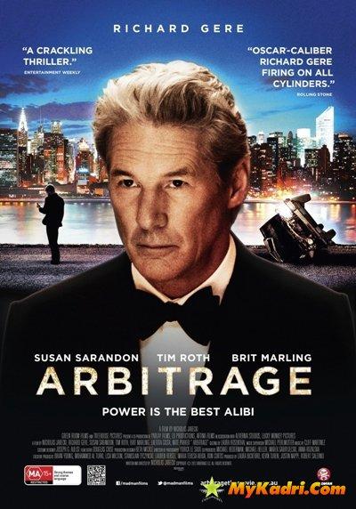 მანკიერი ვნება / Arbitrage