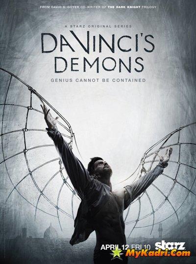 და ვინჩის დემონები სეზონი 1 / Da Vinci's Demons Season 1