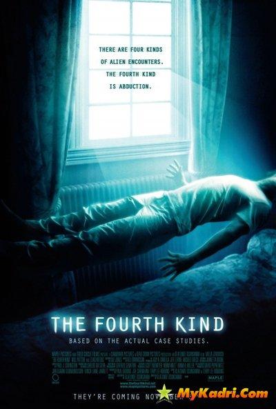 მეოთხე სახეობა / The Fourth Kind