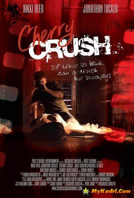 სილამაზის ხაფანგში / Cherry Crush