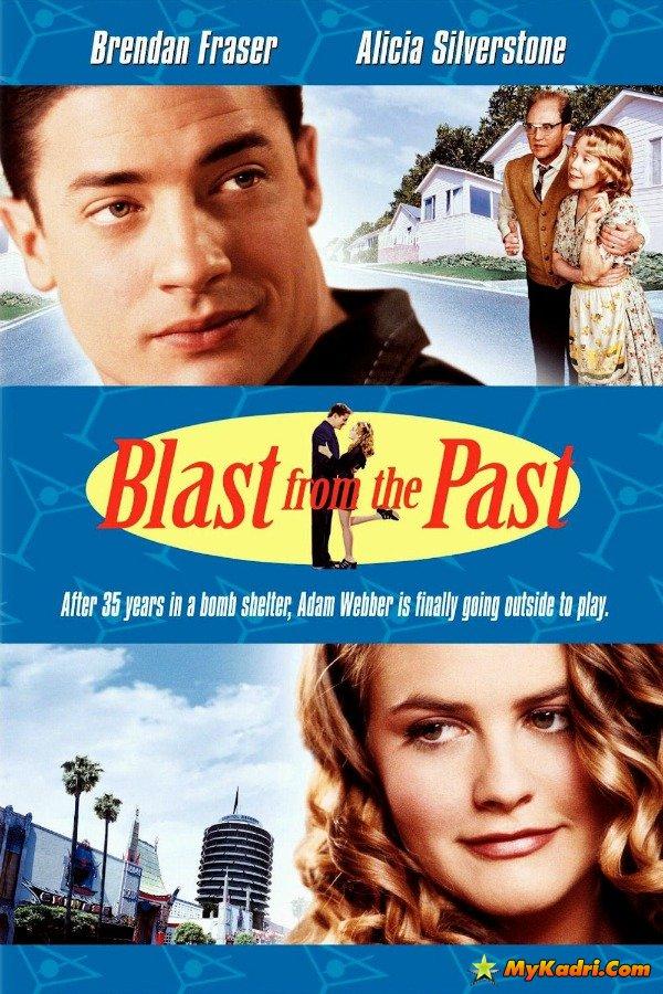 აფეთქება წარსულიდან / Blast From The Past