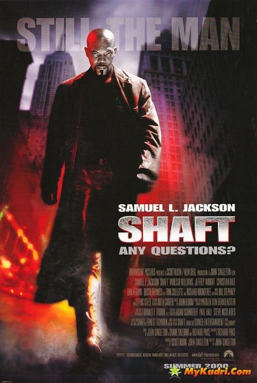 შაფტი / Shaft