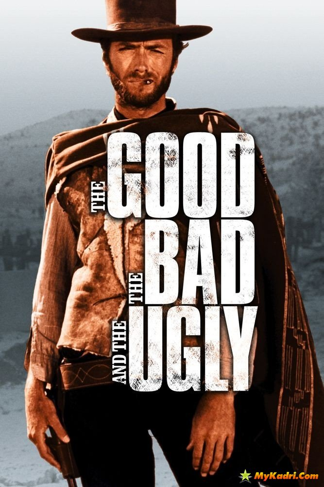 კარგი, ცუდი, ბოროტი The Good, the Bad and the Ugly