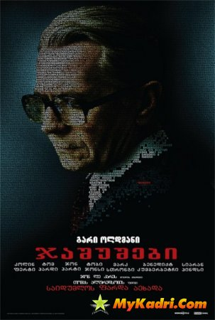ჯაშუშები / Tinker Tailor Soldier Spy