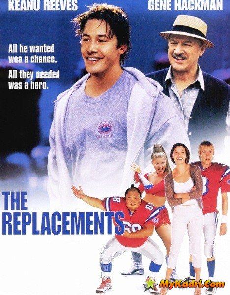 დუბლიორები / The Replacements
