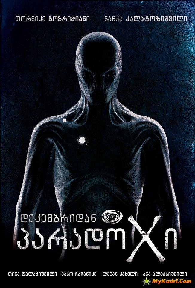 პარადოXი / ParadoX