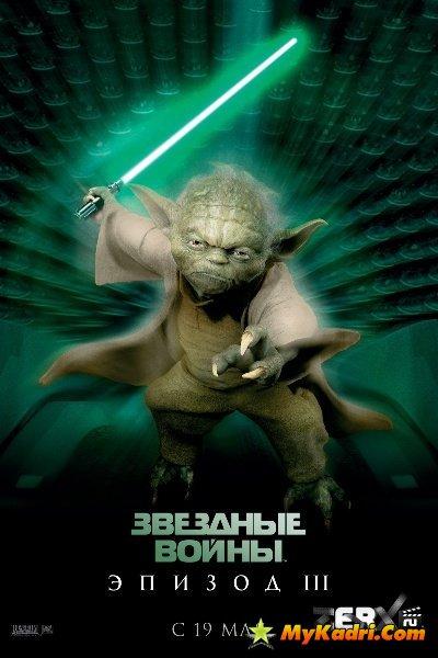 ვარსკვლავური ომები ეპიზოდი 3 სიტხების შურისძიება / Star Wars: Episode III - Revenge of the Sith (ქართულად)