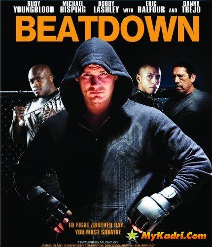 წინაღობა / Beatdown
