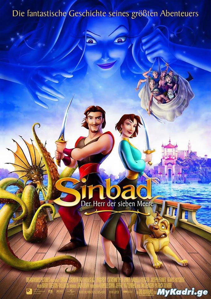 სინბადი ლეგენდა შვიდი ზღვის შესახებ / Sinbad: Legend of the Seven Seas