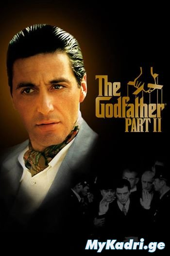 ნათლია 2 / The Godfather: Part II