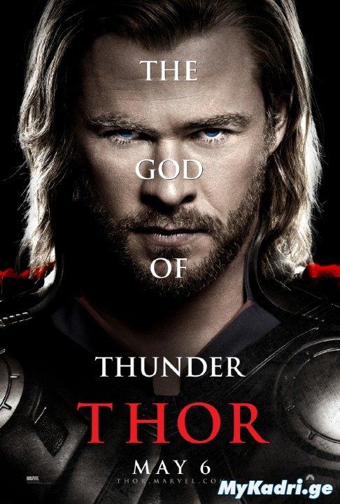 თორი / Thor