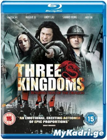 Three Kingdoms: Resurrection of the Dragon / სამი სამეფო