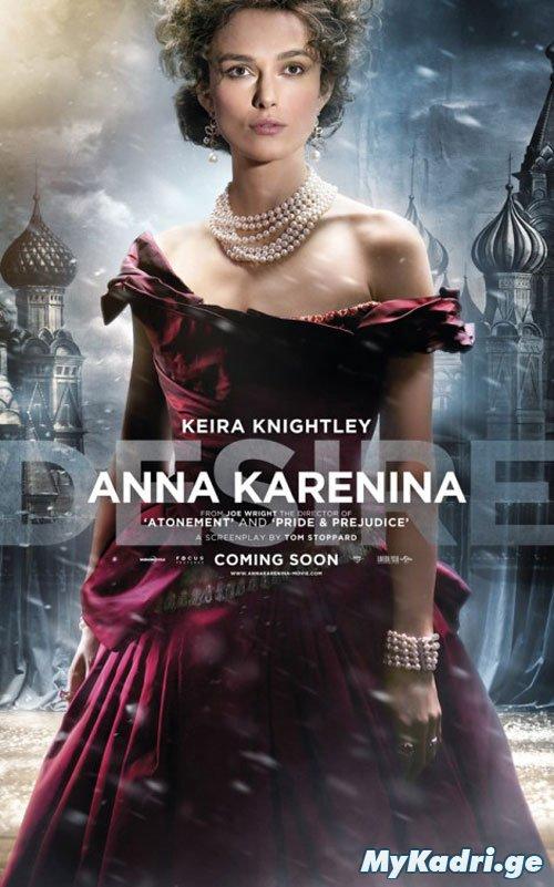 Anna Karenina / ანა კარენინა