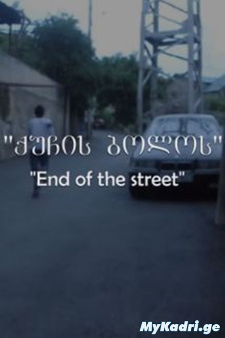 ქუჩის ბოლოს  / End of the street