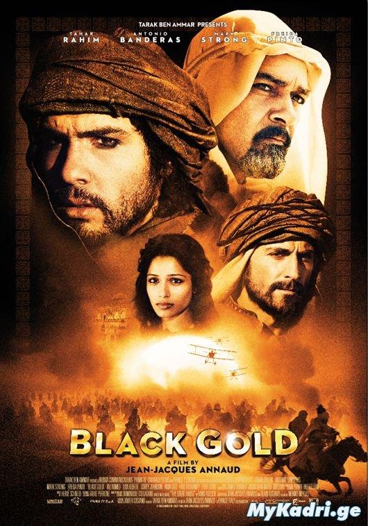 შავი ოქრო / Black Gold