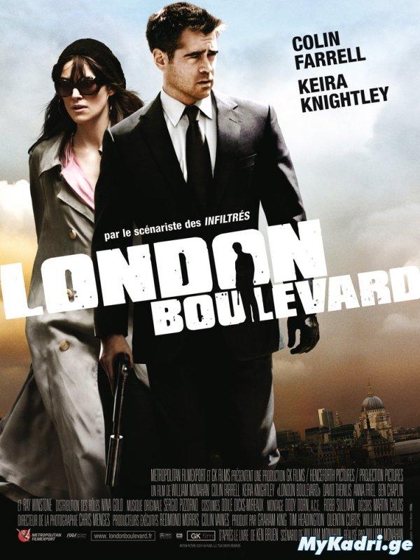 ლონდონის ბულვარი / London Boulevard