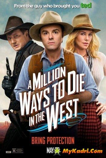 მილიონი გზა თუ როგორ მოკვდე დასავლეთში / A Million Ways to Die in the West