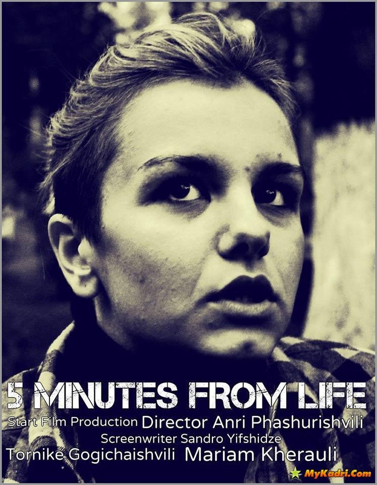 5 წუთი ცხოვრებიდან / 5 Minute from life