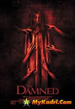 დაწყევლილი / the damned