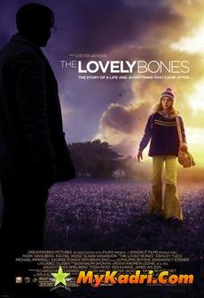 საყვარელი ძვლები / The Lovely Bones / ქართულად - Movie.Ge